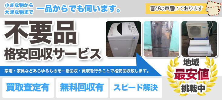 家電などの不要品回収サービス|上野原市、大月市